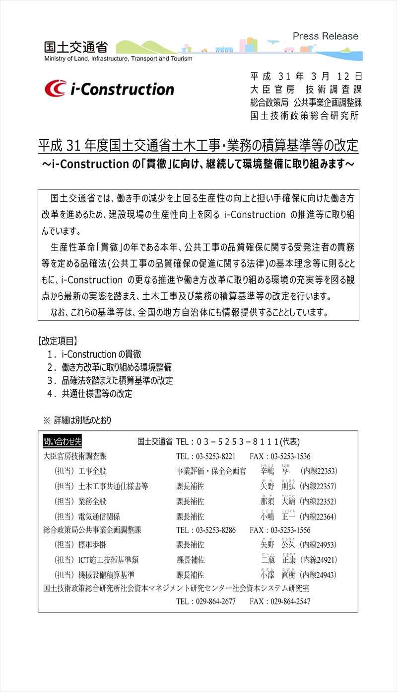 平成31年度国土交通省土木工事・業務の積算基準等の改定01