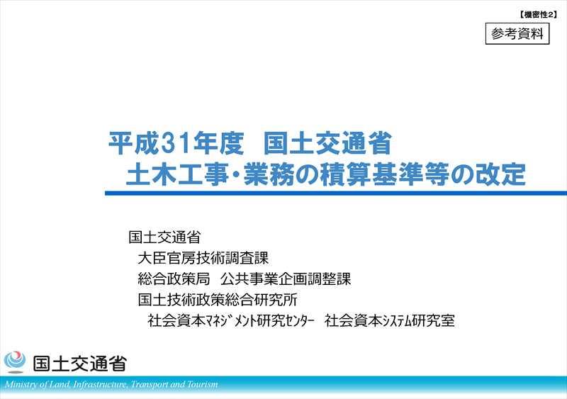 平成31年度国土交通省土木工事・業務の積算基準等の改定05