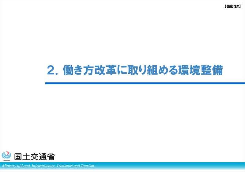平成31年度国土交通省土木工事・業務の積算基準等の改定12