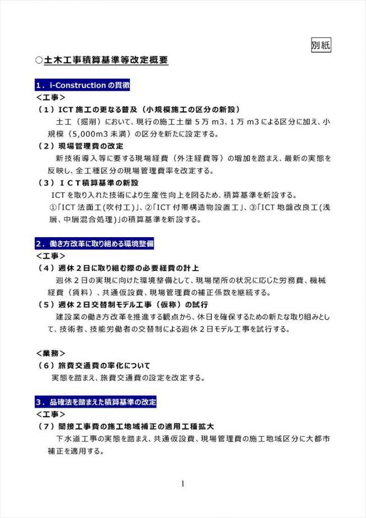 平成31年度国土交通省土木工事・業務の積算基準等の改定02