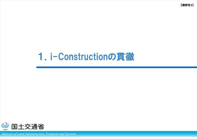 平成31年度国土交通省土木工事・業務の積算基準等の改定06