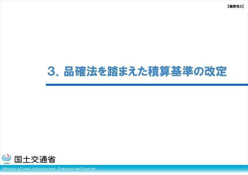 平成31年度国土交通省土木工事・業務の積算基準等の改定15