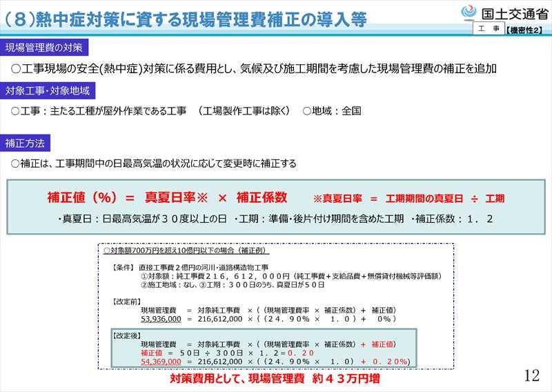 平成31年度国土交通省土木工事・業務の積算基準等の改定17