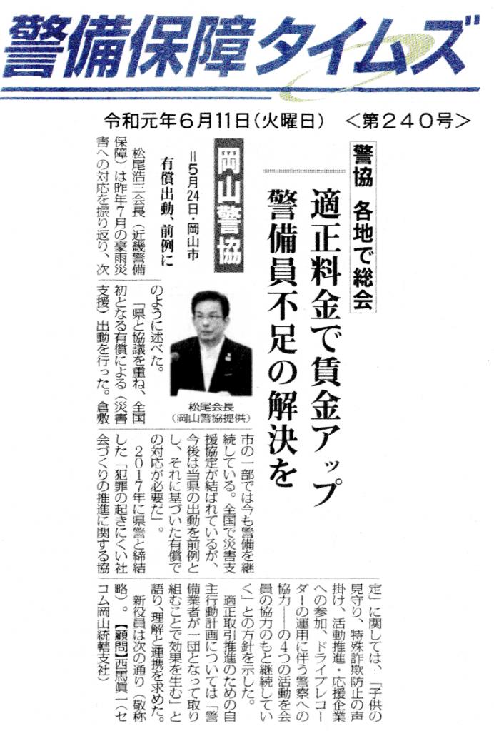 警備保障タイムズ 令和元年6月11日