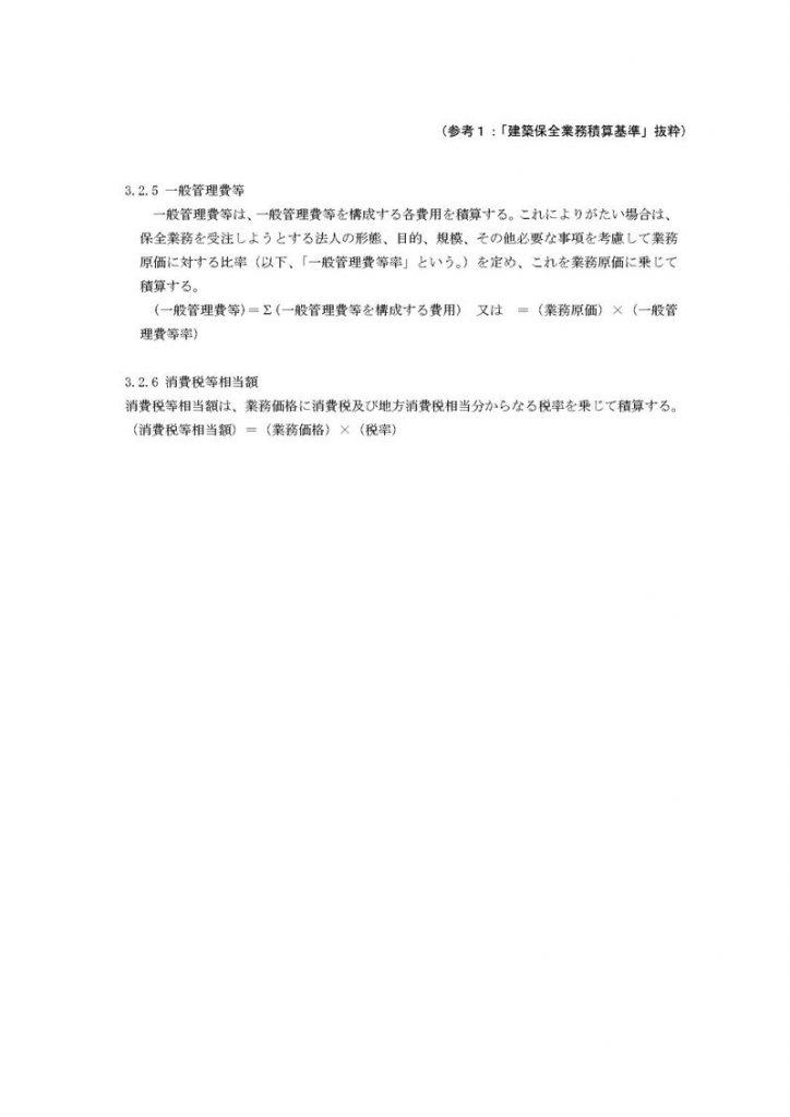 令和2年度建築保全業務労務単価_ページ_6_R