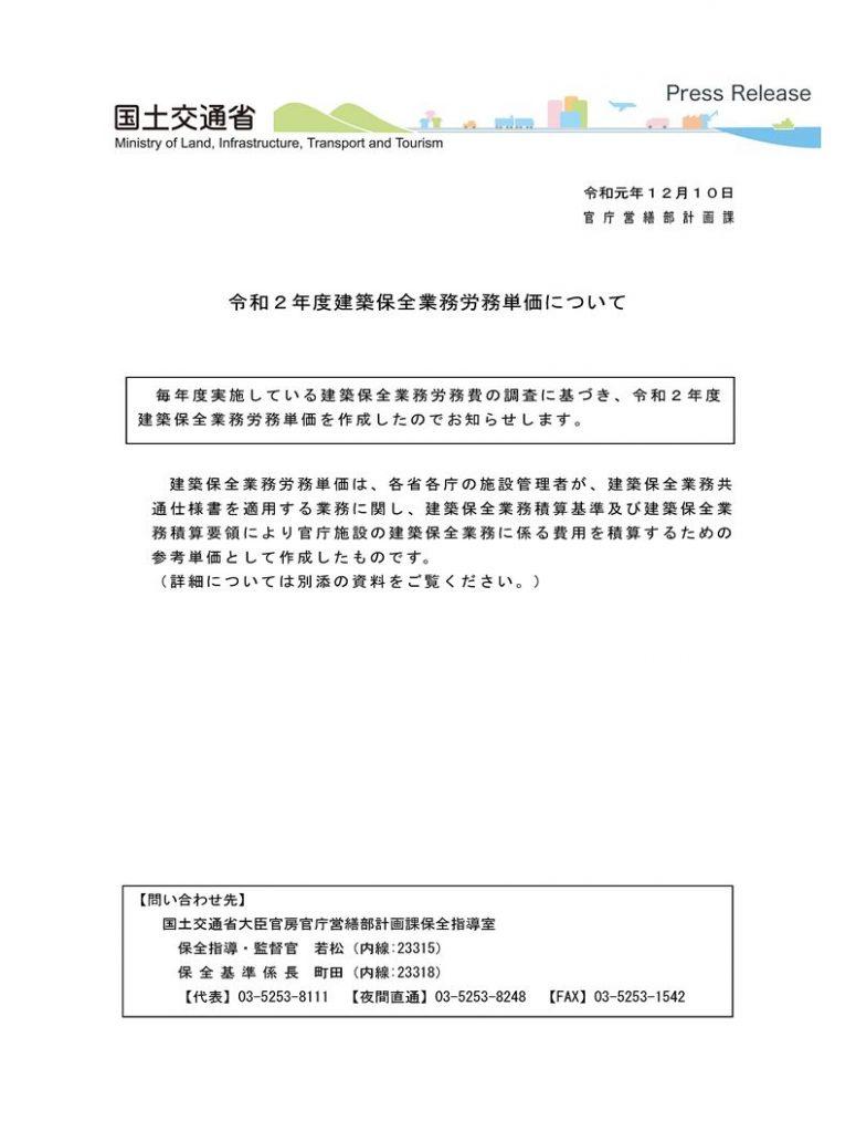 令和2年度建築保全業務労務単価_ページ_1_R