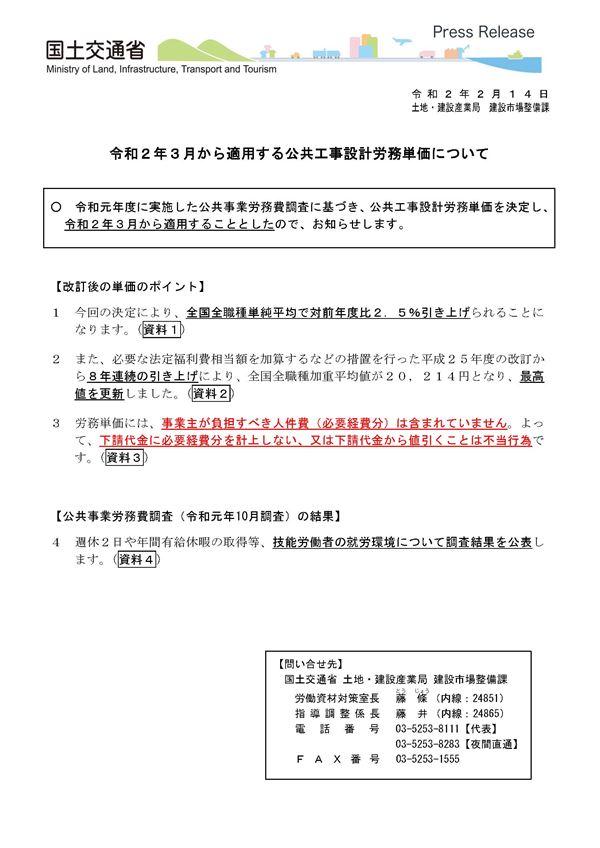 令和2年3月から適用する公共工事設計労務単価について_ページ_01