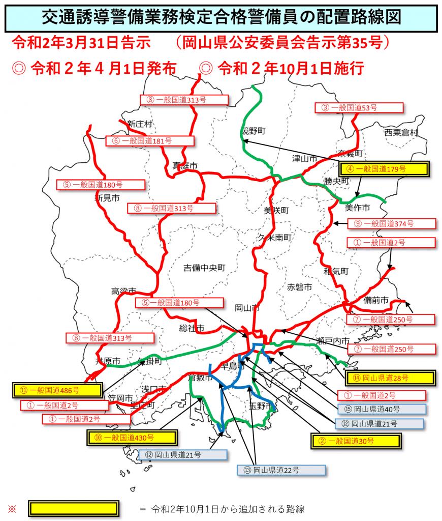 新配置路線マップ
