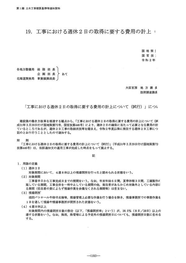 令和2年度国土交通省土木工事・業務の積算基準等の改定09