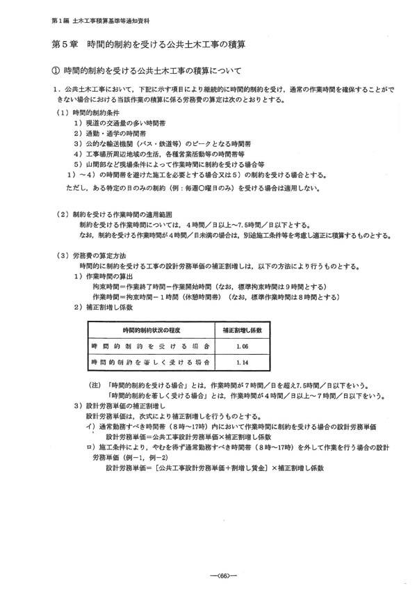 令和2年度国土交通省土木工事・業務の積算基準等の改定07