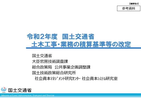 令和2年度国土交通省土木工事・業務の積算基準等の改定11