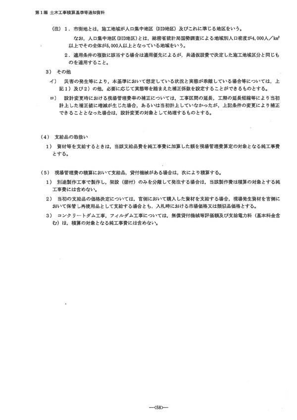 令和2年度国土交通省土木工事・業務の積算基準等の改定06