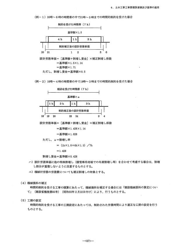 令和2年度国土交通省土木工事・業務の積算基準等の改定08