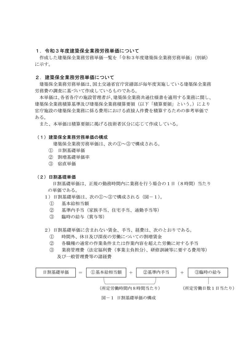 令和3年度建築保全業務労務単価について_02_R