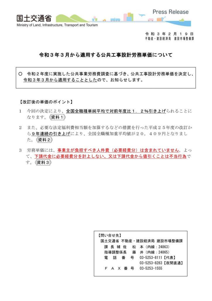 令和3年3月から適用する公共工事設計労務単価について_01