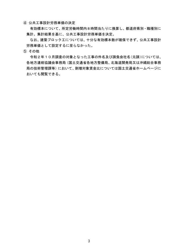 令和3年3月から適用する公共工事設計労務単価について_08