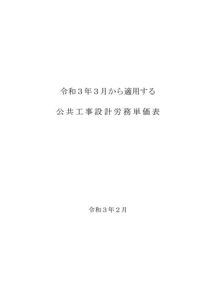 令和3年3月から適用する公共工事設計労務単価について_05