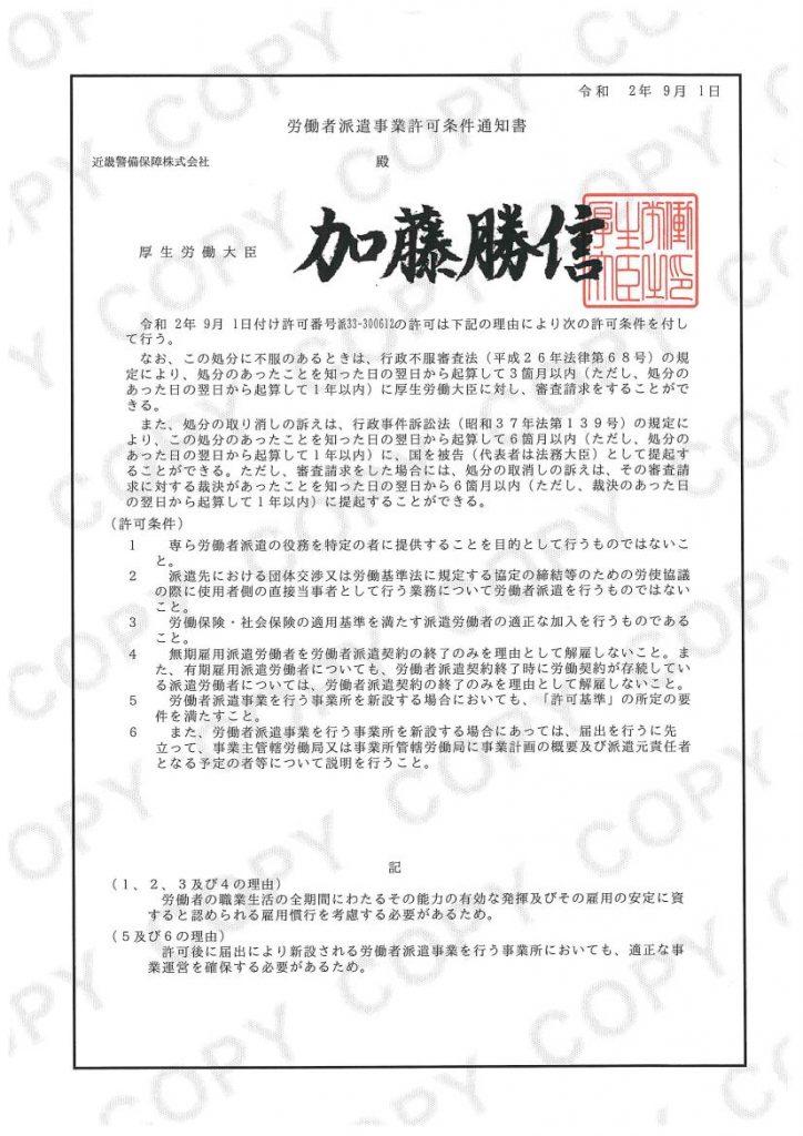 労働者派遣事業許可条件通知書
