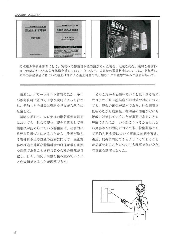 セキュリティ新潟記事3p