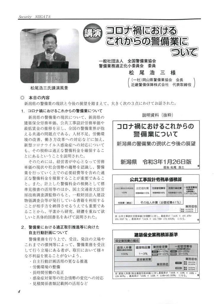 セキュリティ新潟記事1p
